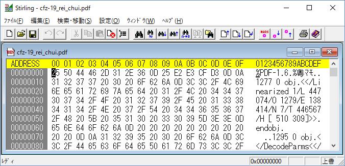 windows10 バイナリ エディタ