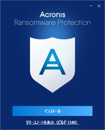Acronis Ransomware Protection - アクロニスが無償で利用できる Acronis Ransomware Protection を公開してた