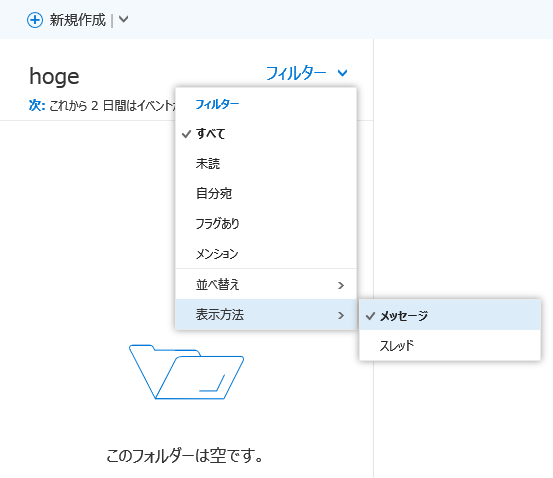 Outlook+のスレッド表示解除+-+Office+365+の+Outlook+メールをスレッドで纏めないようにする