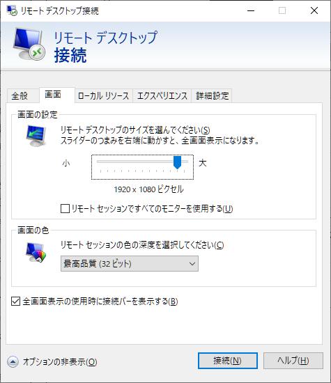 リモートデスクトップの解像度を制限する