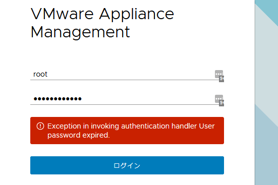 +Exception+in+invoking+authentication+handler+User+password+expired+-+vSphere+にログインしようとしたら+Exception+in+invoking+authentication+handler+User+password+expired+と言われた