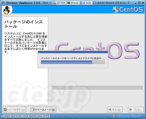 VMWare /w CentOS - VMware PlayerのみでCentOSを試す
