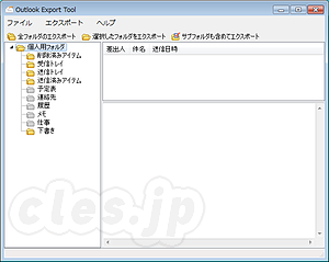 Outlook Export Tool - Outlook から .eml でメールをエクスポートする