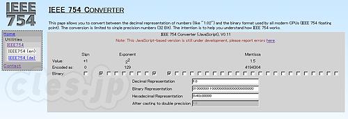 IEEE754 Converter - IEEE 754 浮動小数点が手...  コンピュータサ