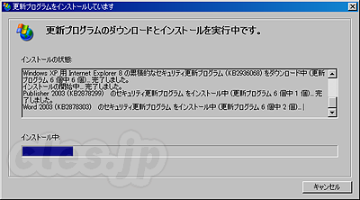 最後の Windows Update - さよなら WindowsXP !