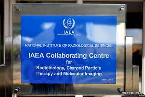 IAEA Collaborating Centre for Radiobiology, Charged Particle Therapy and Molecular Imaging - 放医研一般公開 2015 にいってきた(受付と放射線管理区域編)