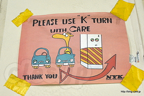 Please Use K Turn with Care - 海の日なので船見学(自動車専用船「APHRODITE LEADER」編)