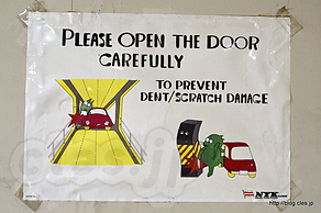 Please Open the Door Carefully to Prevent Dent/Scratch Damage - 海の日なので船見学(自動車専用船「APHRODITE LEADER」編)