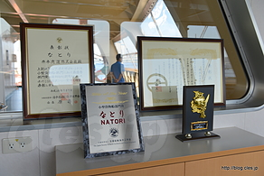Ship of the Year 2015 受賞 - 内航コンテナ船「なとり」(2016年海の日行事)