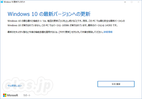Windows 10 Anniversary Update - Windows 10 Anniversary Update 配信開始