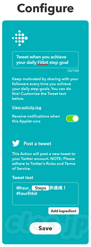Tweet when you achieve your daily Fitbit step goal - IFTTT で Fitbit と Twitter を連携させる