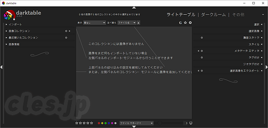 Darktable 2.4 Windows - RAW 現像ソフトの Darktable に Windows 版が登場