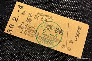 JR の窓口で買える小田急の硬券