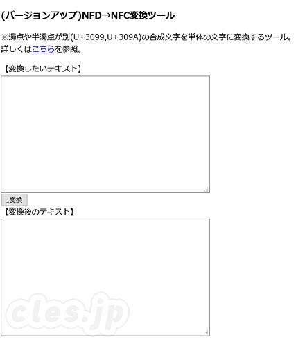 pdf 変換 濁点 半濁点 分離