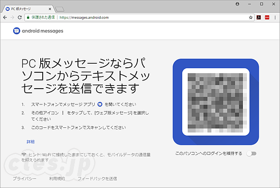 Android Messages - PC から Android の SMS が送受信可能に