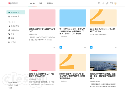 Pocket New UI - Pocket の UI が変更に