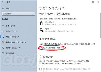 windows10 ロック アウト 解除