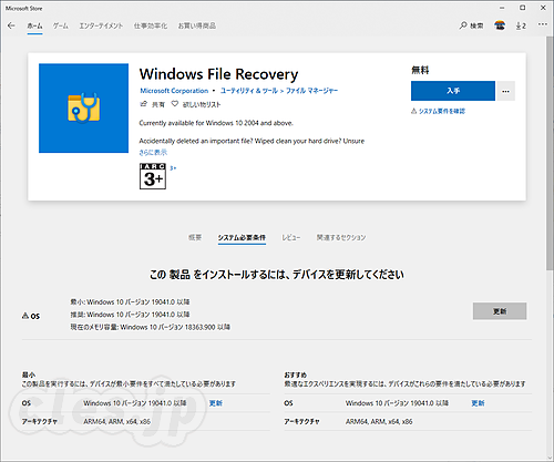 Windows File Recovery - MS 謹製のファイル復旧ツール「Windows File Recovery」
